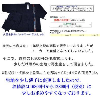 作務衣の説明