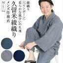 久留米 綾織り作務衣 男性用 ヘリンボーン 柔らかな綿パイル風の生地で秋冬〜初春向きの作務衣です 日本製 さむえ
