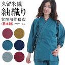 女性用作務衣 日本製 久留米織りの女性用さむえ おしゃれな6色 無地 婦人用 レディース