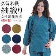 作務衣,女性用,日本製,さむえ,レディース