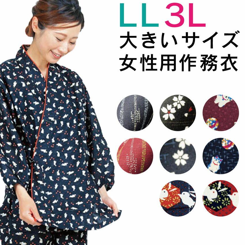 レディース 作務衣 女性用 さむえ LL 3L 大寸 大きいサイズ 薄手の生地です LL 3L メール便も対応