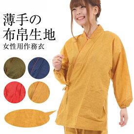作務衣 レディース 薄手の綿100%生地 女性用 さむえ 制服 ユニフォーム メール便も可