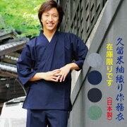 男性用,作務衣,日本製