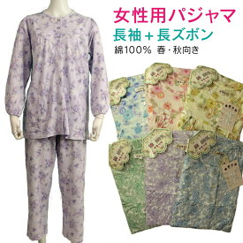 長袖 パジャマ 女性用 レディース ナイトウェア 綿100% 婦人用 健康快眠パジャマ 春秋向き