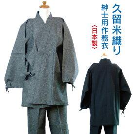 作務衣 男性用 久留米織り さむえ日本製 送料無料 メンズ 国産