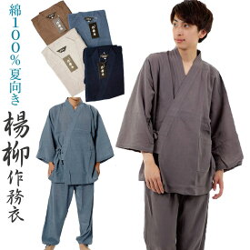 夏 作務衣 メンズ 綿100% 柔らかい風合い 揚柳 さむえ 薄手 男性