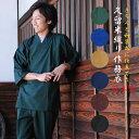 作務衣 メンズ しっかり和装式に仕立てた久留米紬織り さむえ 男性 日本製 里遊庵