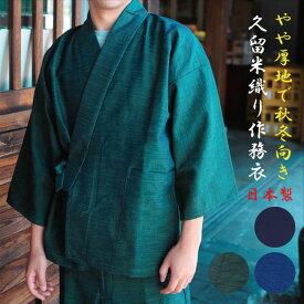 男性用 作務衣 日本製 やや厚地の久留米織り 秋冬向き 国産 メンズ さむえ 花風詩 きちんと和装仕立ての作務衣