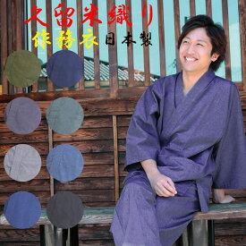 作務衣 男性 やや薄手で初夏向き久留米織り メンズ さむえ 日本製