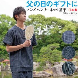 甚平 メンズ ヘンリーネック 久留米すずし織り 日本製 父の日ギフト