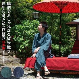 作務衣 メンズ 男性 さむえ おしゃれで上品な縞柄 久留米織り 日本製