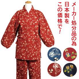 作務衣 女性用 レディース さむえ ふくろう柄 日本製 メーカー見切り価格 メール便送料無料