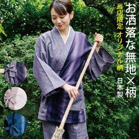 作務衣 レディース おしゃれな切り替え柄 当店限定オリジナル さむえ 日本製