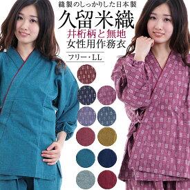 作務衣 レディース 日本製 久留米織り おしゃれ 女性用 さむえ 国産 絣柄 無地