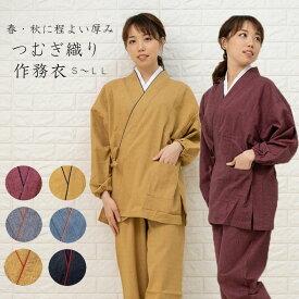 女性用 作務衣 しっかりしたつむぎ織り生地 秋向き レディース さむえ