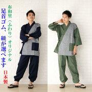 作務衣,布和里オリジナル
