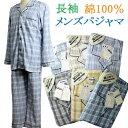 男性用 パジャマ 長袖 長ズボン 綿100% メンズ パジャマ 紳士用 春秋向き ナイトウェア