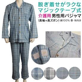 男性用 介護用パジャマ ワンタッチマジックテープ式 メンズ長袖パジャマ 長ズボン 紳士用