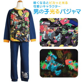 パジャマ 男の子 スプラトゥーン2 蓄光プリント 光るパジャマ 長袖 120 130 メール便送料無料