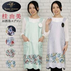 エプロン 桂由美の新ブランド ユミジェンヌ おしゃれなジャガード織り ギフトに人気のエプロンです