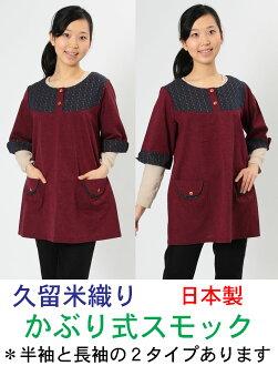 罩衫成人久留米编织时尚切换模式套装或罩衫成人女士长长的袖子,5 分钟到烹饪在日本套工作服围裙为妇女取得的围裙生日礼物表达封面或母亲节礼物流行尊重老年人的一天