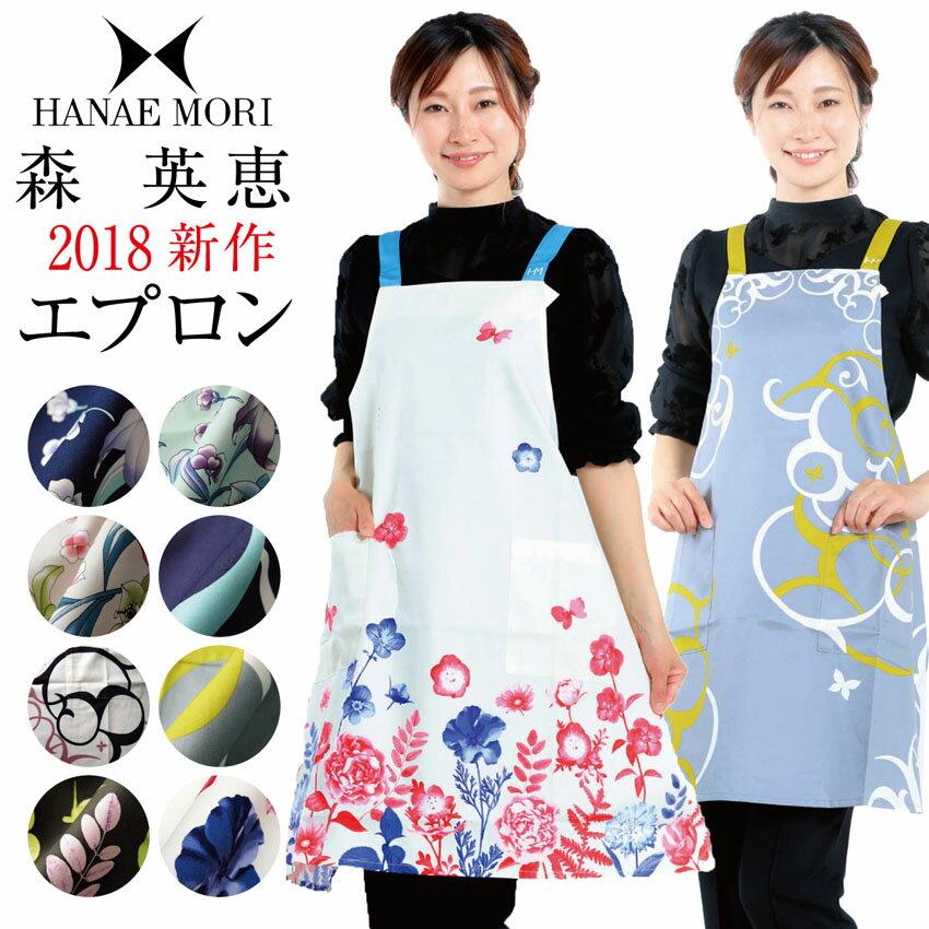 エプロン おしゃれ 森英恵 ブランド 花柄 日本製 ハナエモリ 誕生日プレゼントや母の日ギフトにも好評です