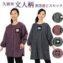割烹着とスモック 女性用 久留米織り エプロン かっぽうぎ 60代 70代 80代 ギフトにも人気