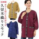 スモック 大人用 日本製 シニア向き 女性用 おばあちゃん 60代 70代 母の日ギフトに人気