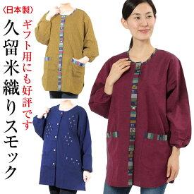 スモック 大人用 日本製 シニア向き 女性用 おばあちゃん 60代 70代 誕生日ギフトに人気