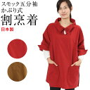 スモック 五分袖 かぶり式割烹着 40代 50代 60代 誕生日ギフトに人気 5分袖スモック 日本製