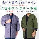 男性用 半纏 ダンガリー 無地 はんてん メンズ どてら 丹前 はんてん 表地と裏地とも綿100%の半纏は希少品です 日本製