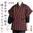 半纏 袖なし 四つ紐 前合わせ 女性用ポンチョ ちゃんちゃんこ 綿入り 打ち合せ 内合わせ 日本製 おばあちゃん