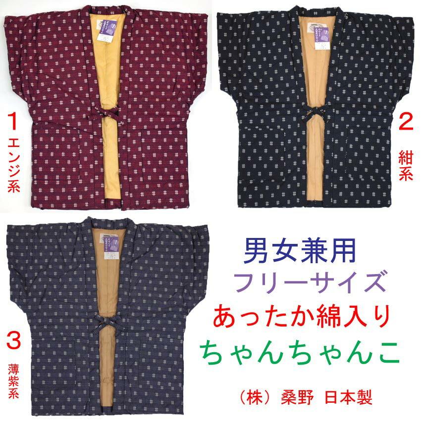 袖なし半天 ちゃんちゃんこ 綿入り ポンチョ あったか久留米半纏 男性用 女性用 日本製 男女兼用