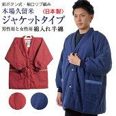ジャケット半纏,袖リブ