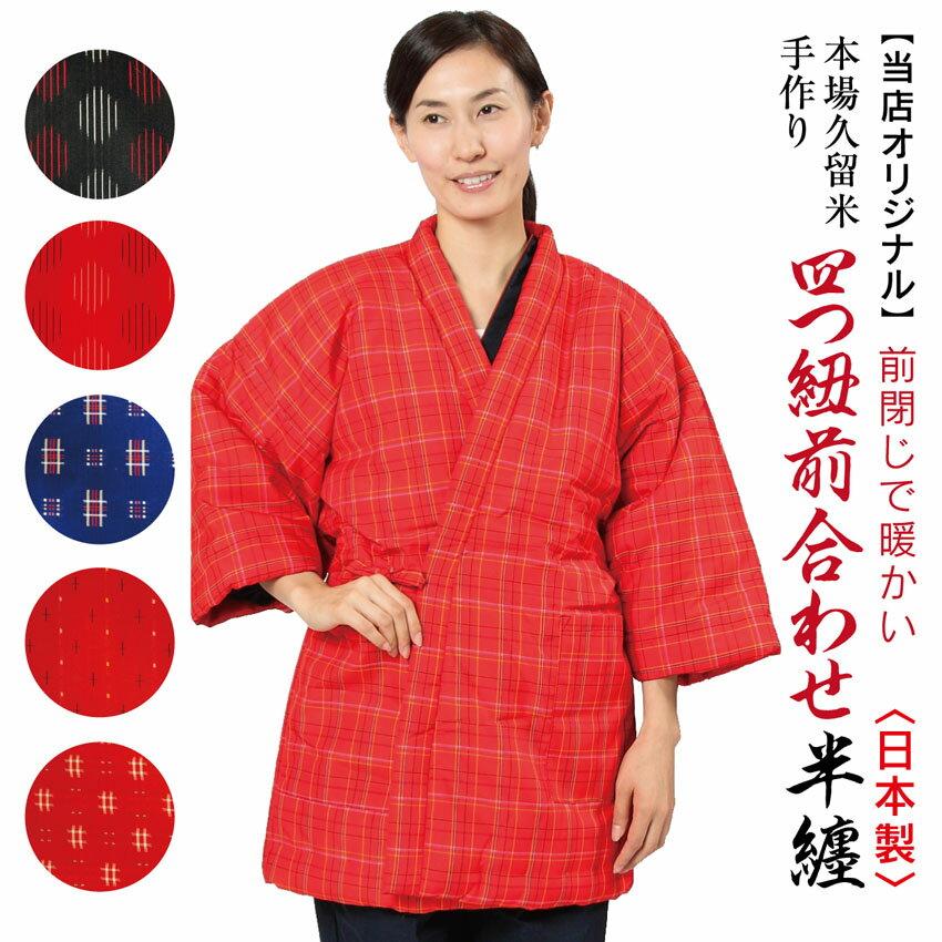 半纏 女性用 四つ紐 前合わせ 久留米半天 レディース どてら 婦人 日本製 打ち合わせ 丹前