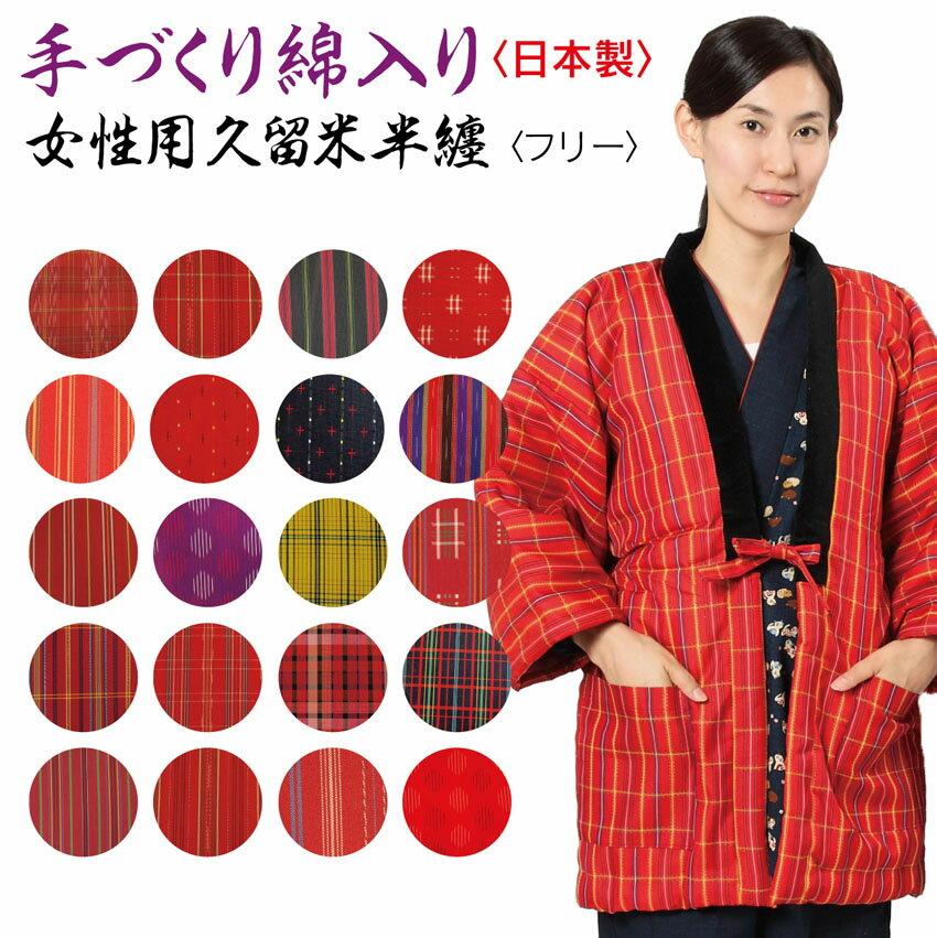 半纏 レディース はんてん 女性 手作りであったかい久留米 半天 日本製 綿入れ どてら 丹前