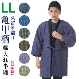 半天 LL おしゃれな 亀甲柄 半纏 丹前 男性用 日本製 LL 国産 ll どてら 丹前 大きいサイズ はんてん