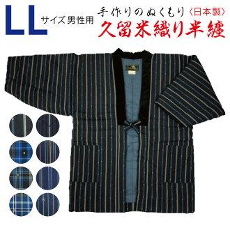 LL 大小是 LL 久留米背心手工翻转的男士 happi 外套填充和服男士日本 2 大尺寸男士 LL 宽幅纸张 happi 填充的外套背心大发音为冬季能源节能生态唐水泡的猎人