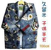子供綿入り半纏はんてん男の子女の子久留米半天日本製100110120