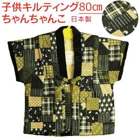 袖なし半天 子供用 キルティング ちゃんちゃんこ 男の子 女の子 ポンチョ 日本製 奴半天 80 ベスト