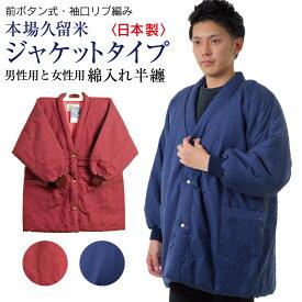 ジャケット半纏 袖口リブ編み 前ボタン式 はんてん 男性 女性 半天 ルームウェア 日本製 国産