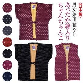袖なし半天 ちゃんちゃんこ 男性用と女性用 綿入り ポンチョ あったか久留米半纏 日本製