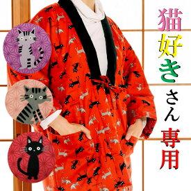 半纏 女性用 かわいい猫柄 綿入り 丹前 はんてん レディース 綿入れ 半天 どてら 日本製 17日まで値下げ