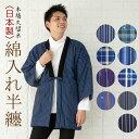 半纏 男性用 久留米半天 綿入り はんてん 日本製 丹前 メンズ どてら