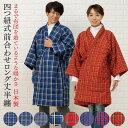 長半纏 四つ紐 前合わせ 長半天 ロング丈 半天 はんてん 日本製 丹前 男性 女性