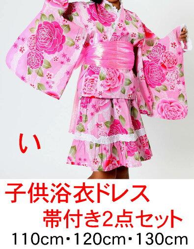 子供浴衣ドレス女児かわいい帯付きゆかたドレス
