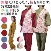 作務衣,女性用