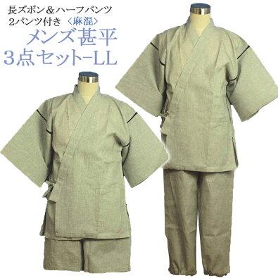 甚平作務衣2パンツ付き3点セット