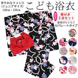 浴衣セット 女の子 140 150 二部式 セパレート 帯付き ゆかた2点セット ジュニア 子供浴衣