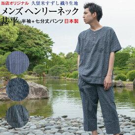 甚平 メンズ ヘンリーネック 久留米すずし織り 日本製 メール便のみ